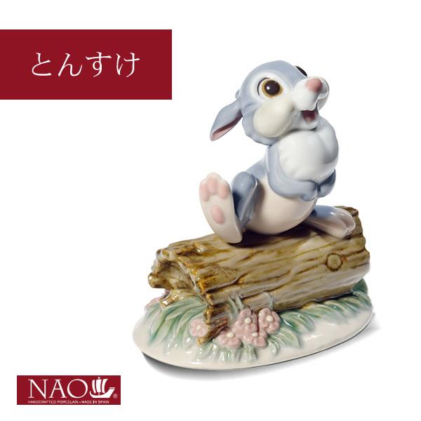 陶磁器製 手作り人形 NAO【とんすけ】(高品質 人形 フィギュリン かわいい インテリア お祝い プレゼント ギフト オブジェ 置物 磁器製品 ディズニー キャラクター)