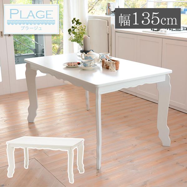 ダイニングテーブル 白 ホワイト テーブル ダイニング おしゃれ 幅135cm 長方形 【PLAGE プラージュ】 パリ風 アパルトマン風 マリン風 リボン 可愛い かわいい 姫系家具
