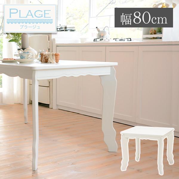 【3月は毎日★エントリーでポイント10倍】ダイニングテーブル 白 ホワイト テーブル ダイニング おしゃれ 幅80cm 正方形 【PLAGE プラージュ】 パリ風 アパルトマン風 マリン風 リボン 可愛い かわいい 姫系家具