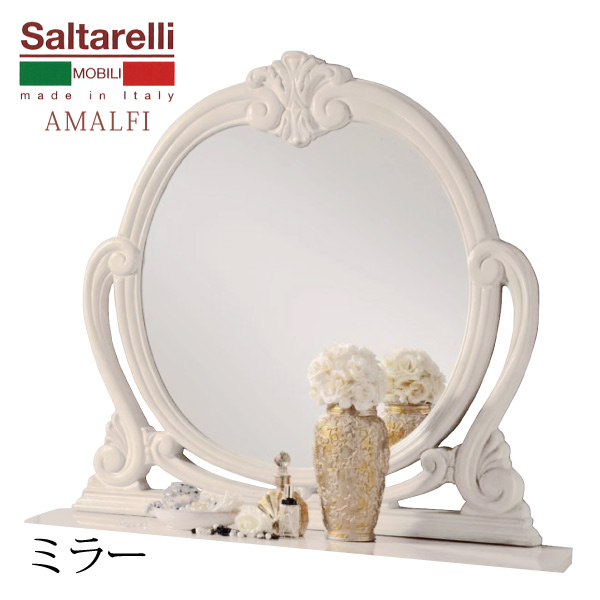 サルタレッリ アマルフィ ミラー(幅110cm) ホワイト イタリア製 アイボリー鏡(サルタレッリモビリ イタリア家具 輸入家具 イタリアンクラシック ロココ サルタレッリ フローレンス アマルフィ)