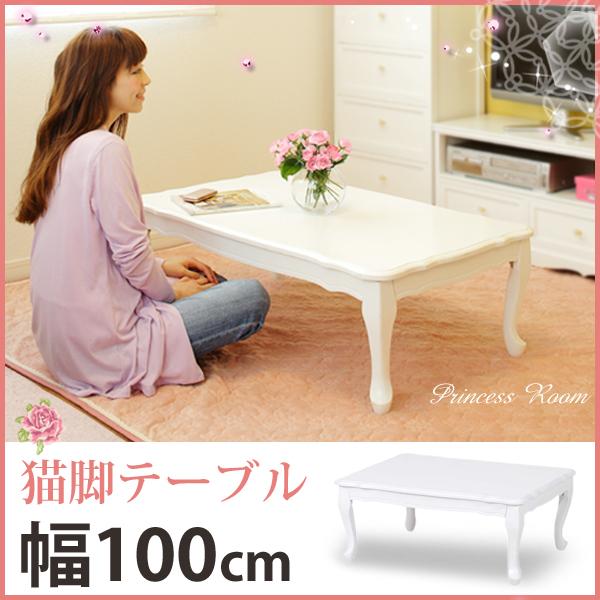 折りたたみ猫脚テーブル 幅100cm 白 ホワイト(折れ脚 折りたたみ式 折り畳み センターテーブル リビングテーブル 猫足 姫系家具 可愛い かわいい オシャレ インテリア 長方形)