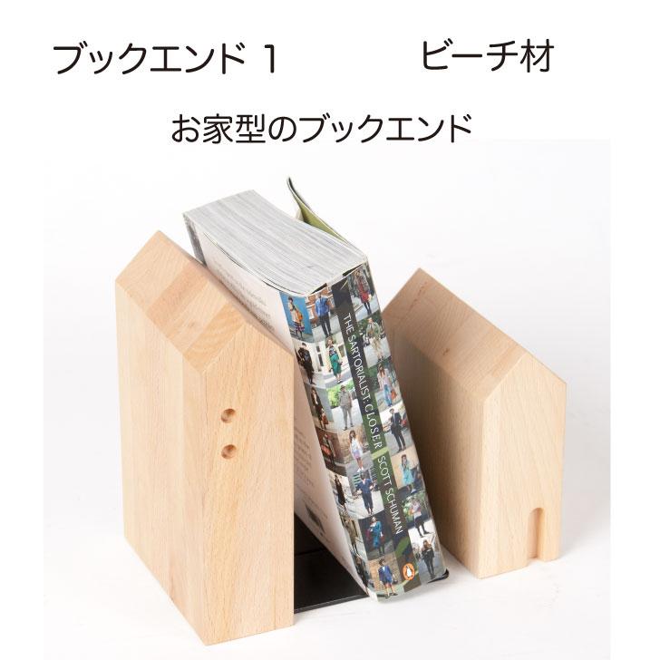厚さ50mmの無垢材でつくったブックエンド 公式 重さがあるので安定して本を立てる事が出来ます かわいいお家の形をして楽しくなります 2個セットのお値段です Latree ブックエンド1 ビーチ材 正規品スーパーSALE×店内全品キャンペーン 本立て シンプル ナチュラル 北欧 おしゃれ 高級 リビング ダイニング デスク オシャレ 木製小物 アンティーク ブックエンド シェルフ 木製 おうち ブックスタンド 木 ウッドデザイン 卓上 インテリア かわいい スライド 倒れない