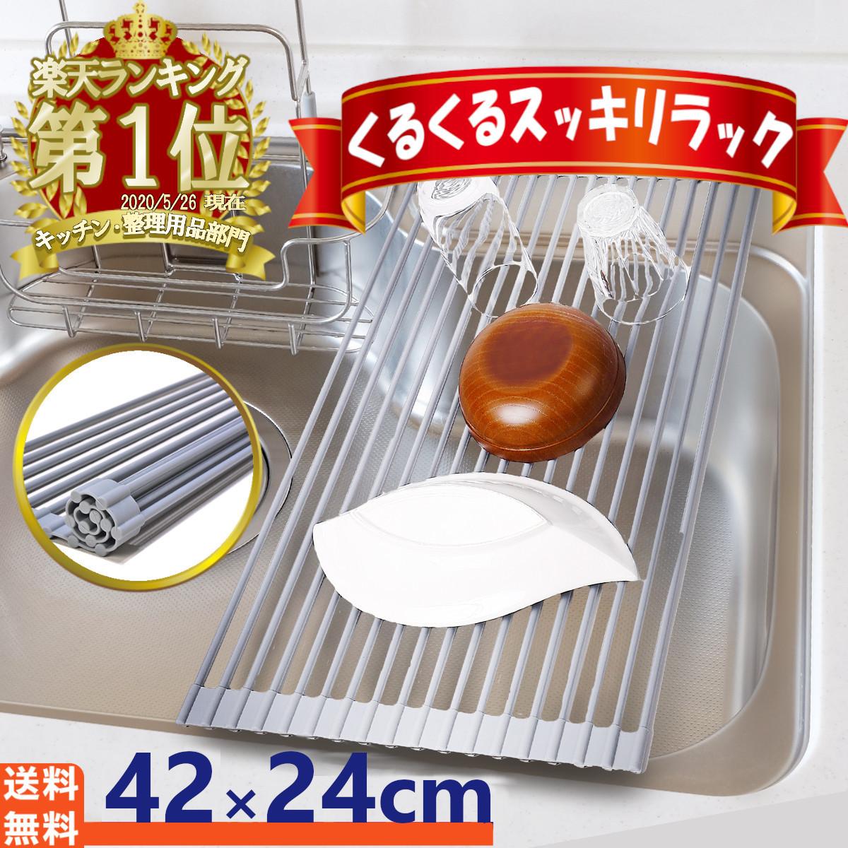使わない時はサッとしまえるスッキリラックです 授与 水切りラック 水切り シンク上 スリム シリコン 折りたたみ お中元 大容量 食器 台所用品 みずきりかご おりたたみ キッチン 流し台 シンク内 プレート コンパクト ワイド 送料無料 42x24cm Latuna 抗菌 乾燥 錆びない くるくるスッキリラック 衝撃のSS限定55%OFFさらにクーポン配布 4冠達成