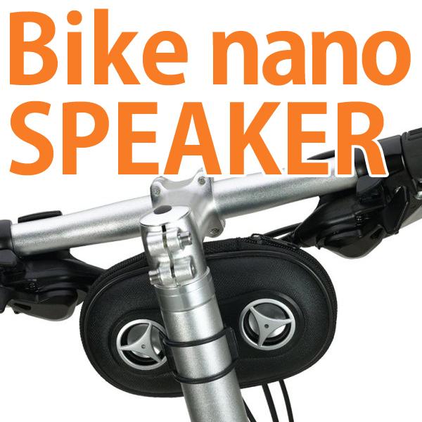 轻量防水音箱iPhone5S iPhone4S智能手机自行车持有人座骑情况防水音箱体育活动户外自行车附件货物提包/供自行车/摩托车使用的的收藏情况