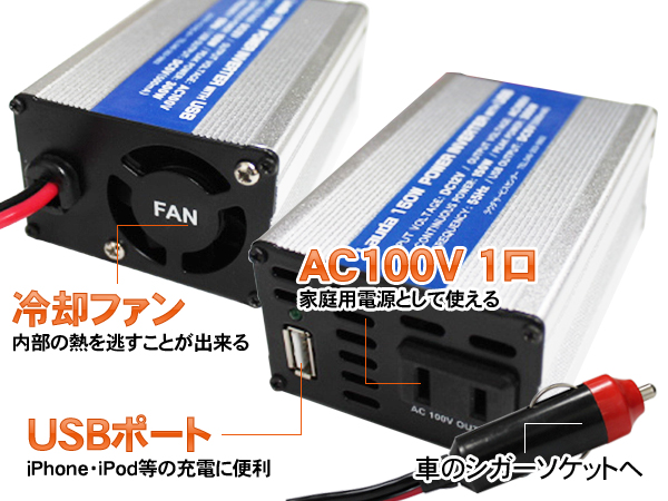 DC-AC 인버터 순간 300W 정격 150W DC12V → AC100V에 변환 방재 상품/발전기 안으로! IV-0001(Lauda)■