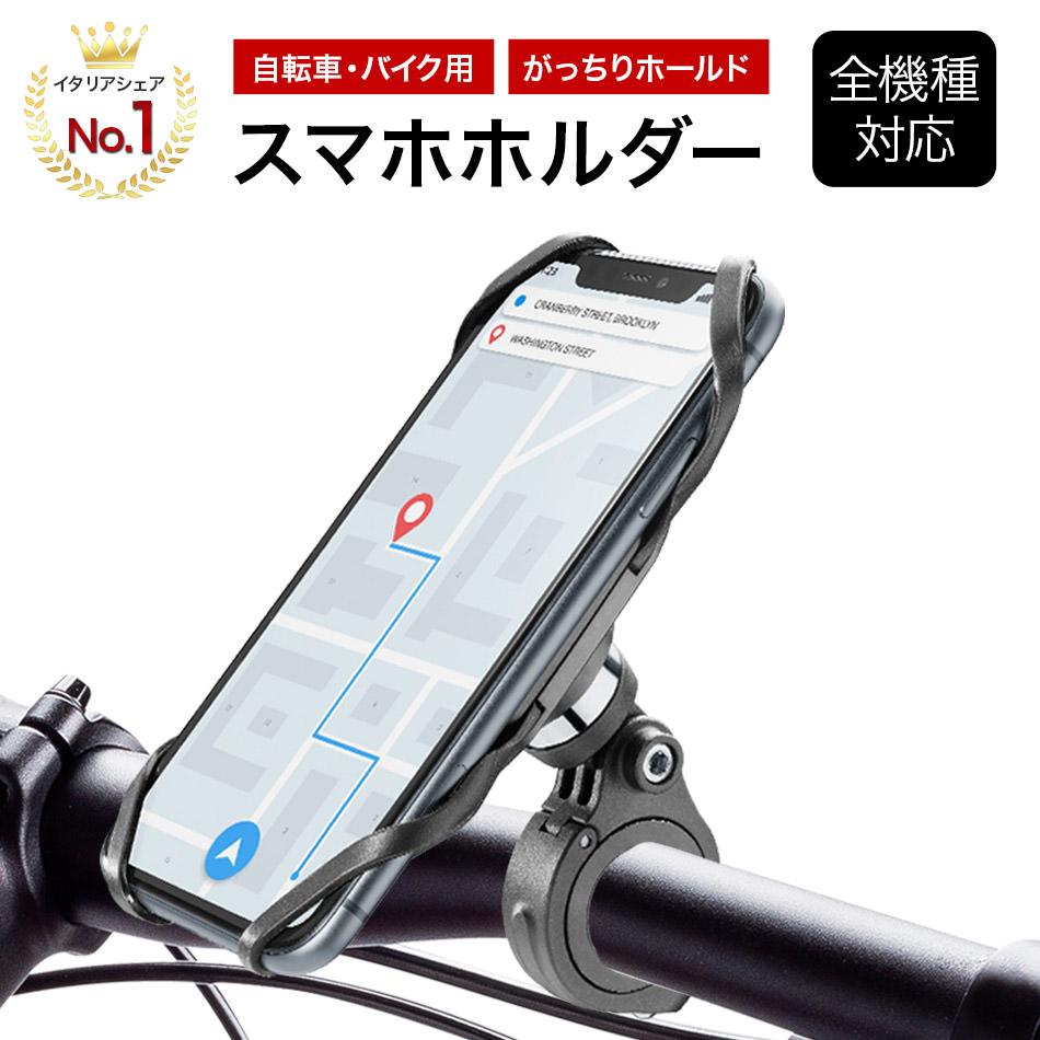 イタリアブランドの自転車ホルダー シリコン サイズ調整 盗難防止 アイフォン ギャラクシー ファーウェイ ギフ_包装 全機種対応 Cellularline 自転車 スマホ ホルダー iPhone iPhoneSE SE 第二世代 第2世代 限定タイムセール iPhone8 iPhone7 X Xs 8 角度調整 Max スマホスタンド スマホホルダー アウトドア 7 グッズ サイクリング バイク アクセサリー 11Pro 保護 携帯ホルダー ユニバーサル 取り外し