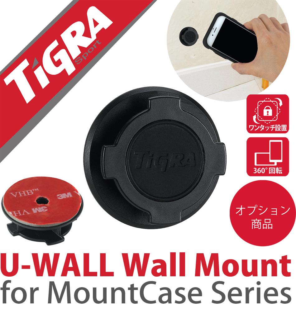 ただ今注文殺到中 TiGRA Sport Mount Case シリーズ専用 ウォールマウント 購入