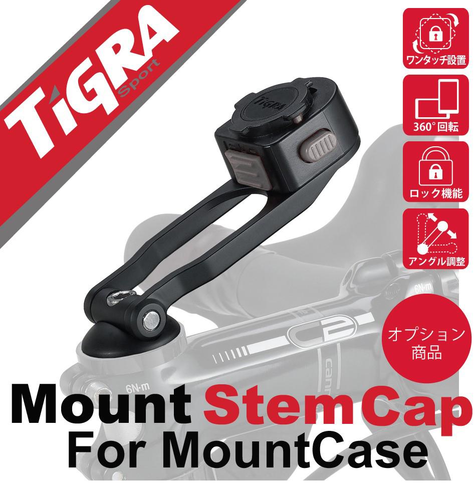 ただ今注文殺到中 TiGRA Sport Mount Case シリーズ専用 待望のステムキャップマウントが登場