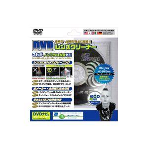 レンズを傷つけない世界で唯一のノンブラシ式DVDレンズクリーナー!    【信頼の5年保証】 DVDレンズクリーナー 半永久使用できるDVDレンズクリーナー PS3にも使える!ブルーレイ対応 定期メンテナンスに! XL-790 Lauda ラウダ■