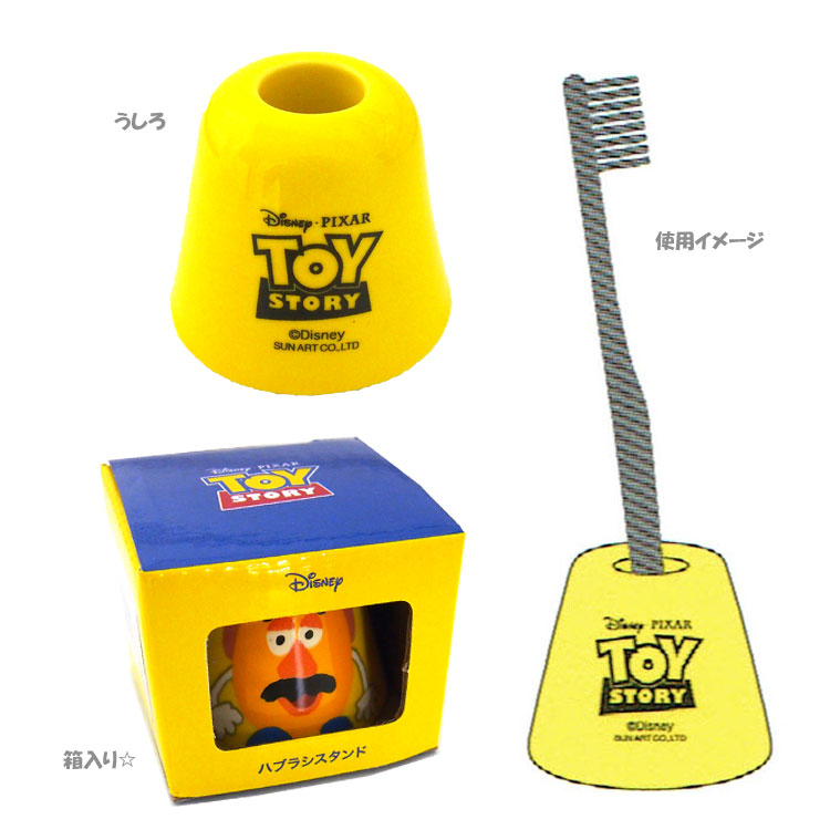 The Disney Toy Story ● toothbrush stands (Mr. potato head) [238188]