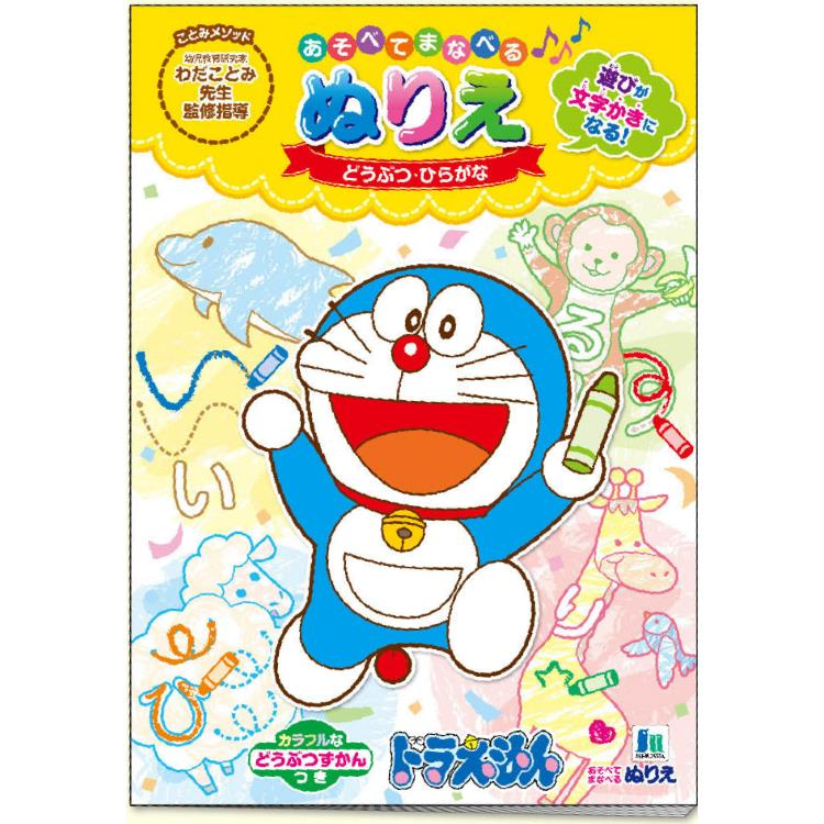 Drawing for coloring that Doraemon can play and can learn