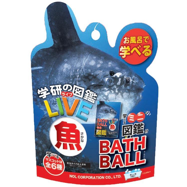 入浴剤 バスボム マスコット入り 時間指定不可 魚 香り付き 柄はおまかせ GKN-7-01 学研の図鑑ライブ 魚バスボール 低価格 美しい海の香り グッズ