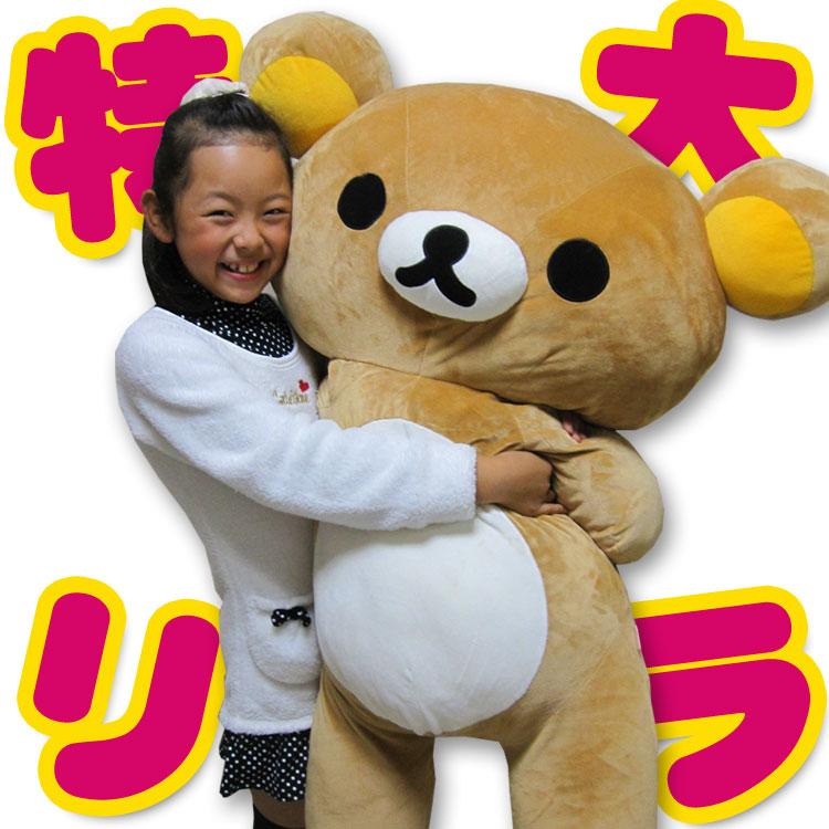 [Rilakkuma] Stuffed Plush Toy/Extra Large (Rilakkuma) MD15101