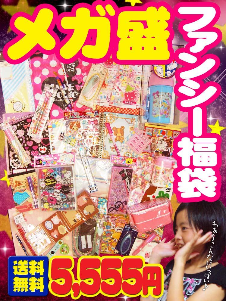 -938 mega Prime ☆ fancy bags