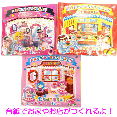 ●Put 1338, and buy it; a seal lucky bag (heated heated KIDS town) 7 sheet