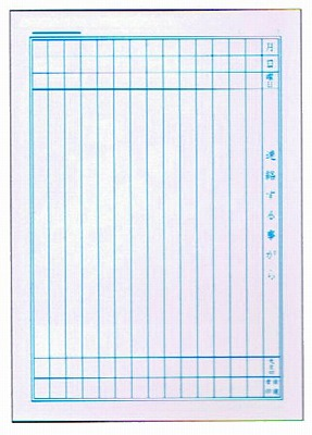 Contact book (14 lines)