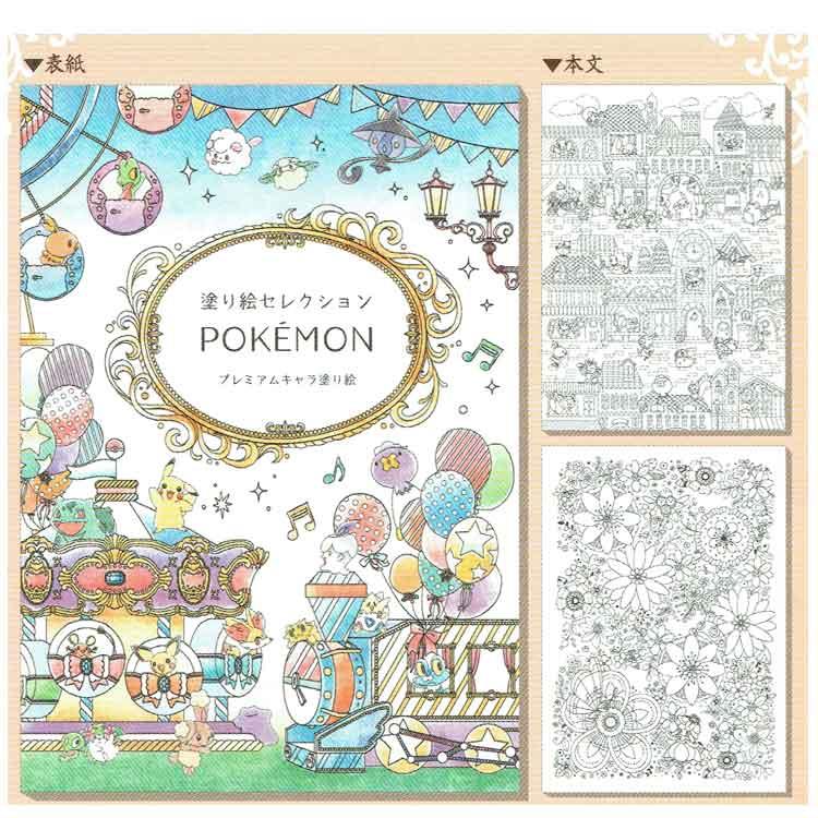 Characters Shop Laughlaugh Pokemon Coloring Selections Premium
