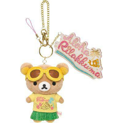 【Rilakkuma】Key chain (Rilakkuma) ★ Aloha rilakkuma ★ ★ 10th anniversary ★