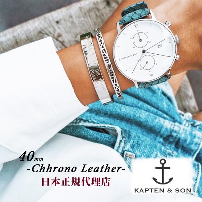[日本公式代理店商品]2年保証付き【KAPTEN&SON】キャプテンアンドサン クロノ#40mm CHRONO Leatherbeltレディース 腕時計メンズ ユニセックス ナイロンベルト ペアウォッチ 誕生日プレゼント プレゼントに バーゲン