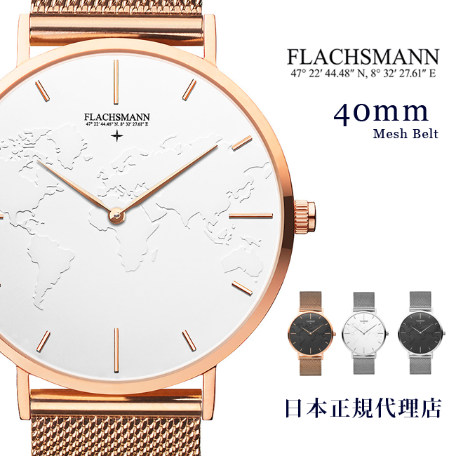 【FLACHSMANN】フラクスマン#40mm MESH beltレディース/メンズ/ユニセックス/腕時計/40mm メッシュベルトペアウォッチ・プレゼント 誕生日プレゼントに記念日/新生活/就職祝い/世界地図 / バーゲン