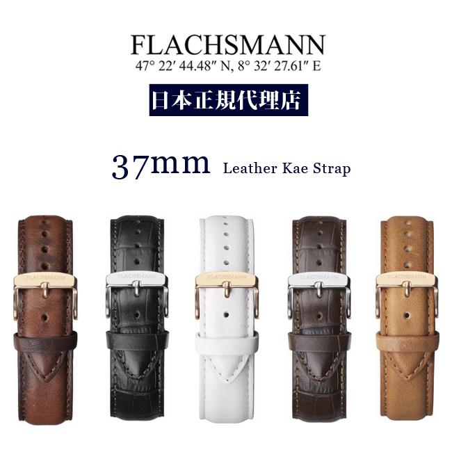 【FLACHSMANN】フラクスマン#37mm 替えベルト/レディース/メンズ/ユニセックス/付け替え用レザーベルト/新生活/就職祝い バーゲン