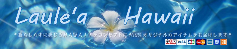 LAULEAHAWAII:ラウレアハワイは暮らしの中に感じるHAWAIIを提案いたします。