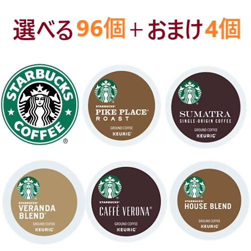 スターバックス コーヒー 選べるミックス96個+おまけ4個 キューリグ kカップ K-CUP Starbucks
