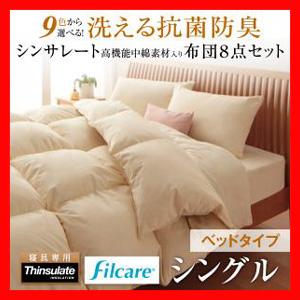 9色から選べる! 洗える抗菌防臭 シンサレート高機能中綿素材入り布団 8点セット ベッドタイプ シングル 激安セール アウトレット価格 人気ランキング