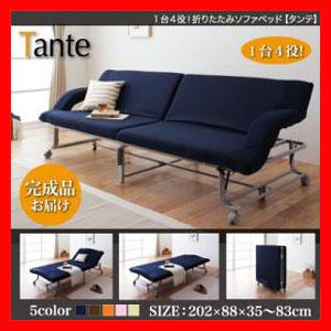 1台4役!折りたたみソファベッド【Tante】タンテ 激安セール アウトレット価格 人気ランキング