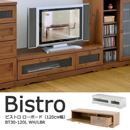 Bistro(ビストロ)テレビ台 ローボード(120cm幅)  送料無料 激安セール アウトレット価格