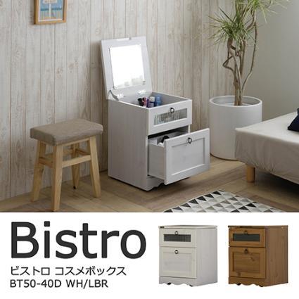 Bistro(ビストロ)コスメボックス(40cm幅) 送料無料 激安セール アウトレット価格