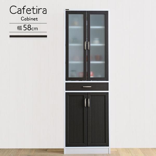 お部屋全体をまるごとコーディネイトすることが可能な収納シリーズ。 Cafetira(カフェティラ)食器棚(ハイタイプ/60cm幅)  送料無料 激安セール アウトレット価格