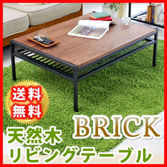 天然木製リビングテーブル L PT-950BRN シリーズ家具 テーブル おしゃれ オシャレ リビングテーブル センターテーブル