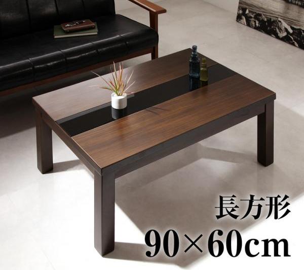 こたつテーブル【GWILT】グウィルト/長方形(90×60) 激安セール アウトレット価格 人気ランキング