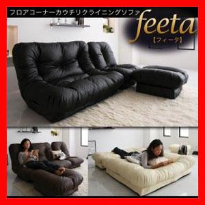 フロアコーナーカウチリクライニングソファ「feeta」フィータ激安 激安セール アウトレット価格 人気ランキング