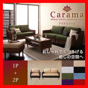アバカシリーズ【Carama】カラマ 1人掛け+2人掛け激安 激安セール アウトレット価格 人気ランキング