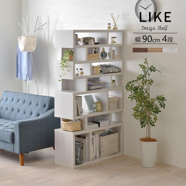 Like(ライク)シェルフ(90cm幅/TKハイタイプ)ホワイト/ナチュラル/ブラウン  送料無料 激安セール アウトレット価格