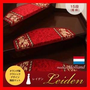 オランダ製クラシックデザイン階段マット 【Leiden】レイデン(蔦柄) 15段 激安セール アウトレット価格 人気ランキング