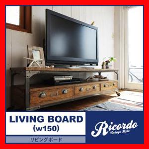 西海岸テイストヴィンテージデザインリビング家具シリーズ【Ricordo】リコルド リビングボード(w150) 激安セール アウトレット価格 人気ランキング