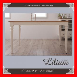 フレンチシャビーテイストシリーズ家具liliumリーリウムダイニング