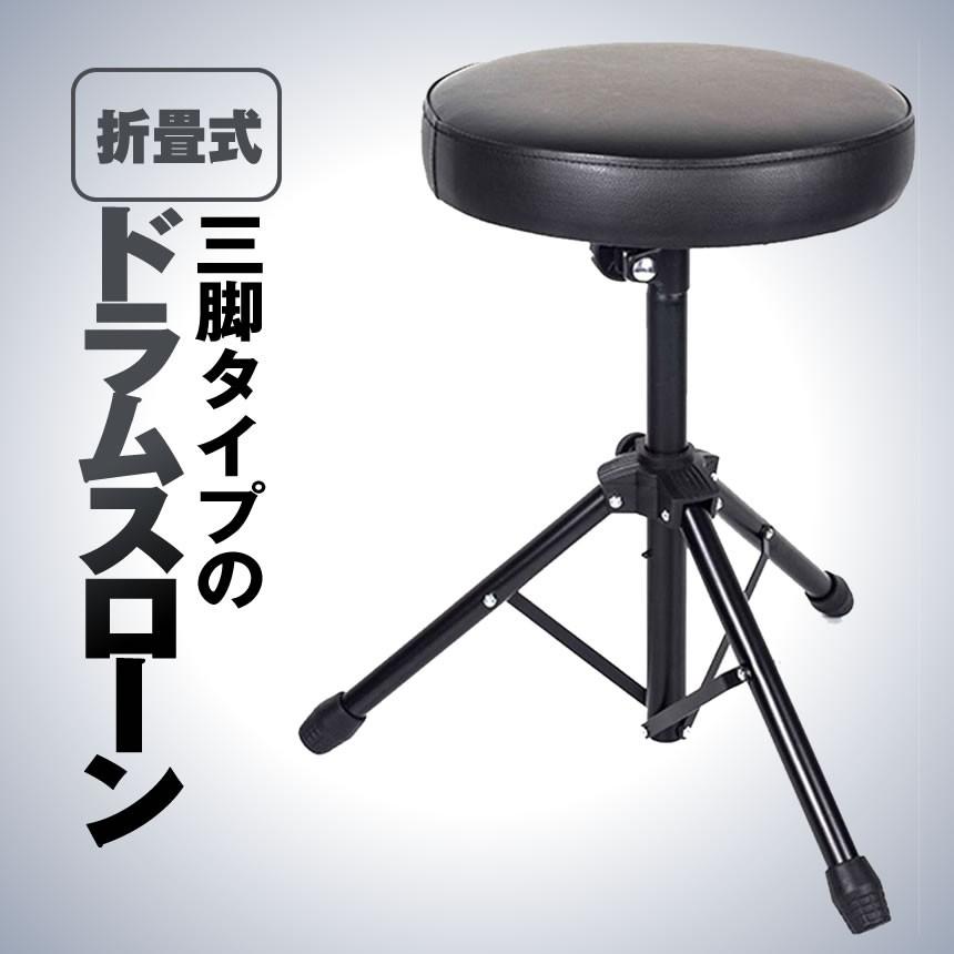 安定性に優れています ドラムスローン 定価 ドラムスツール 3脚タイプ 折りたたみ型 バンド 家具 ドラム椅子 安定 演奏 開店記念セール
