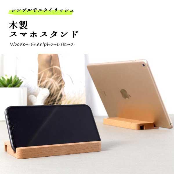 スマホスタンド おしゃれ 可愛い 木製 タブレット iPad 優先配送 卓上 送料無料 インテリア 日本正規代理店品 卓上ホルダー iPhone Android 卓上スタンド