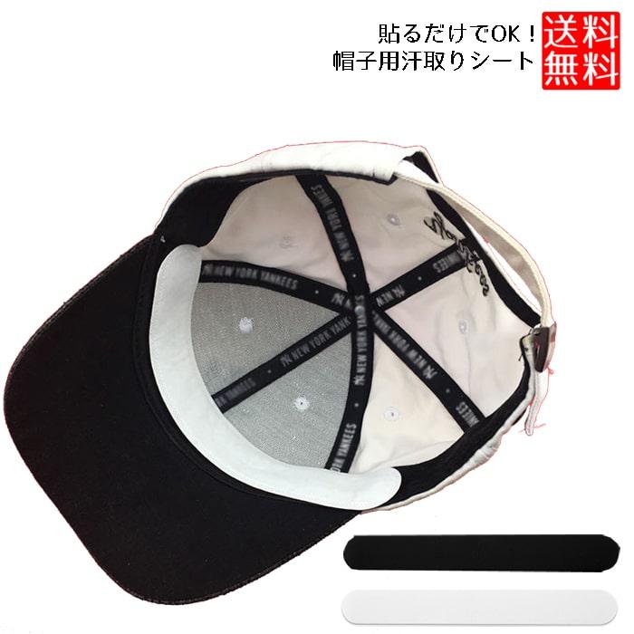 汗取りパット 日本製 帽子 キャップ 汗 数量限定 吸収 10枚セット 汗取りテープ