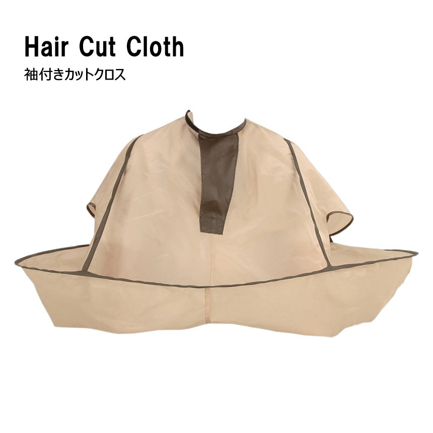 クレジット決済なら送料無料 高い素材 散髪用 ケープ ヘア カット クロス 袖 散髪 毛染め 毛 オンラインショップ クローク セルフ 快適 大人 折り畳み VSN-OP-B 自宅 子供 髪