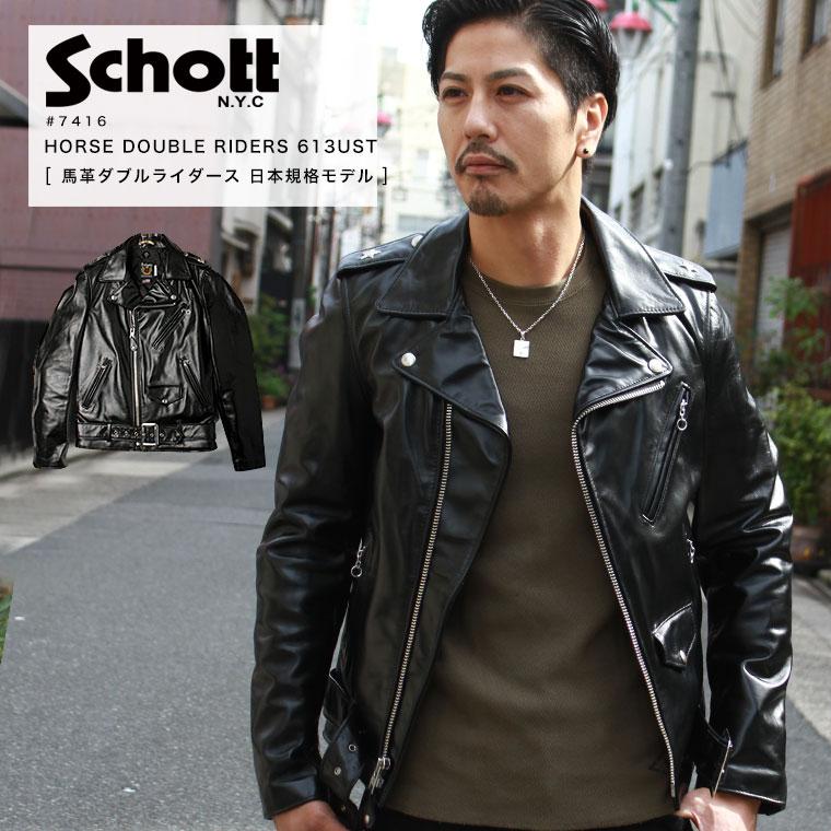 Schott ショット 馬革 ワンスター ダブルライダース7416 613UHT 【クーポン使用不可】