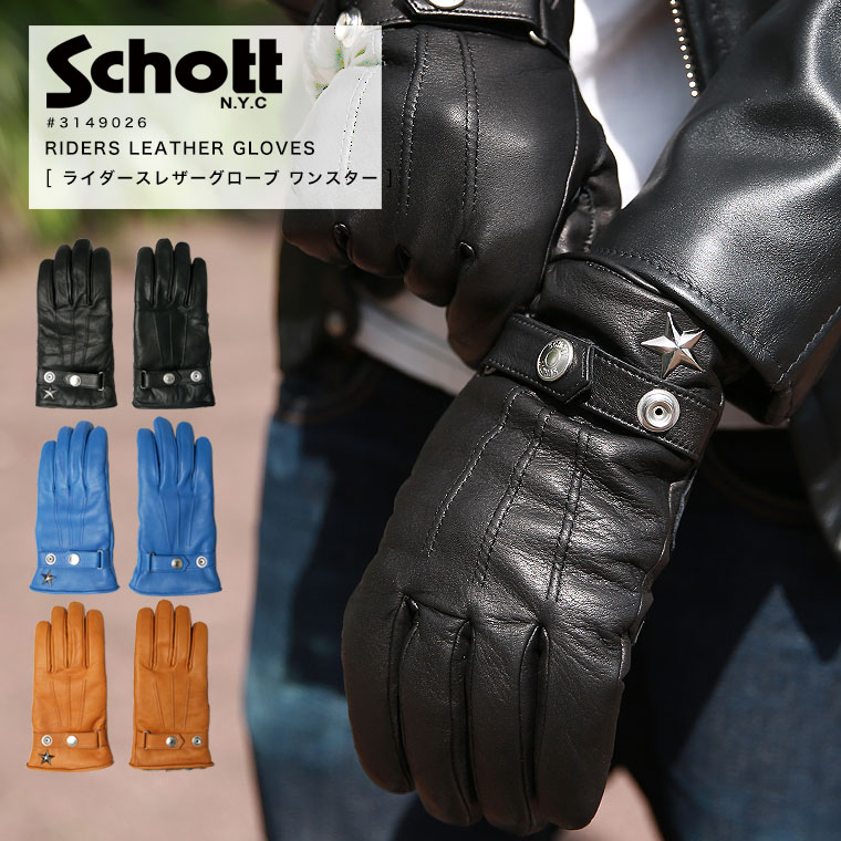 Schott ショット グローブ 牛革 バイカー 3149026 【クーポン使用不可】【ラッキーシール対応】【SALE 返品・交換不可】