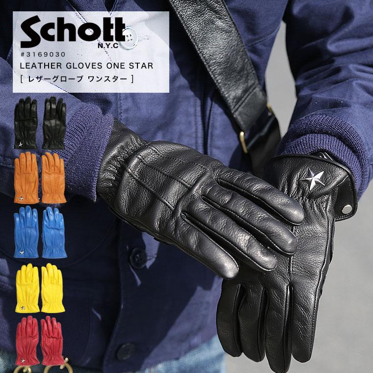 Schott ショット ワンスターグローブ 3169030 【クーポン使用不可】【ラッキーシール対応】