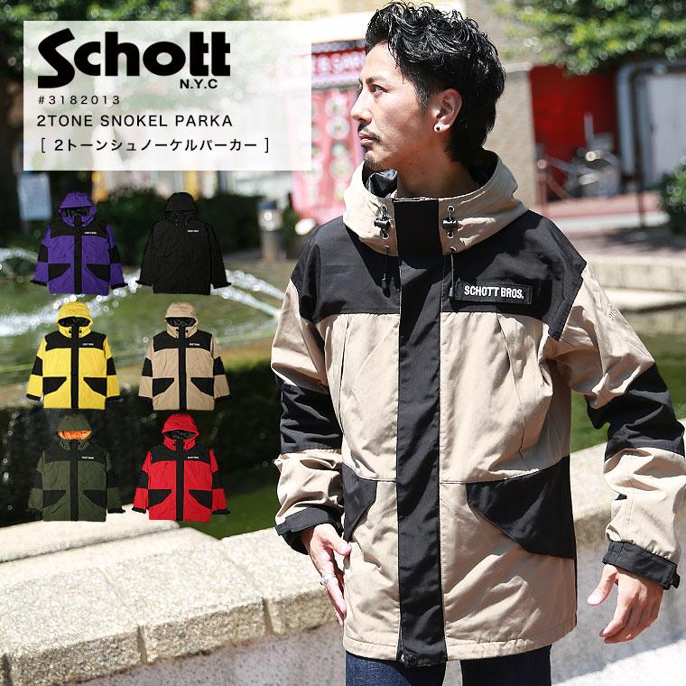 Schott ショット 2TONE FIELD PARKA 3182013 【クーポン使用不可】【ラッキーシール対応】