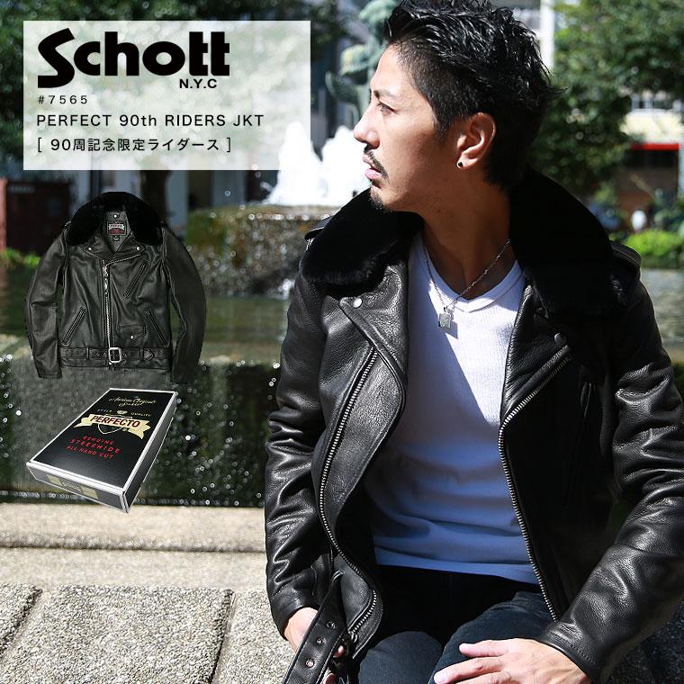 Schott ショット パーフェクト90THライダースジャケット 7565【2018 A/W 新作】 【クーポン使用不可】