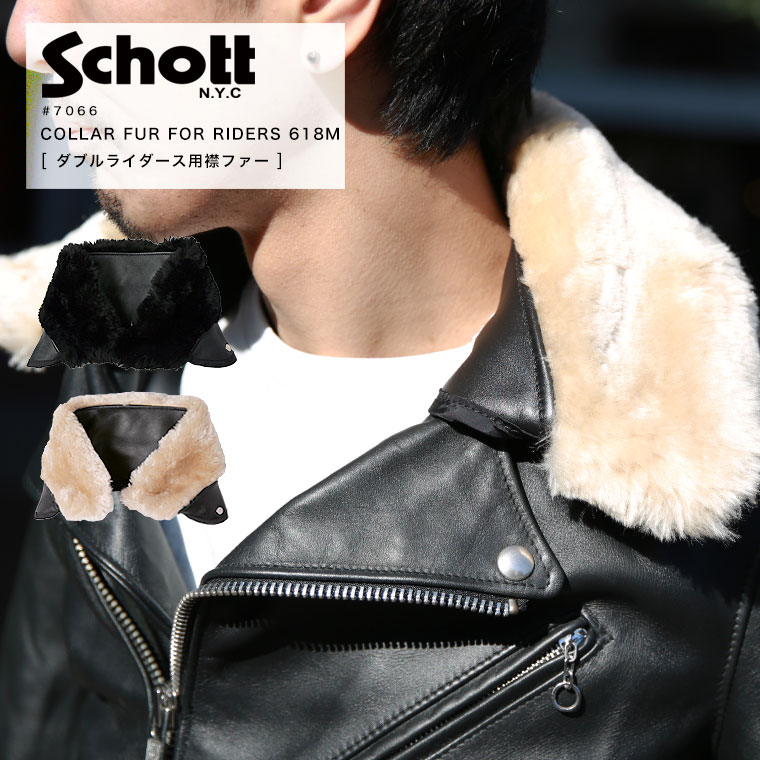 SALE★Schott ショット 襟ボア ライダース 618M COLLAR FOR 7066 【SALE 返品・交換不可】